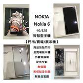 【拆封福利品】諾基亞 Nokia 6 4G/32G 5.5吋 金屬機身 2.5D 玻璃 指紋辨識 智慧型手機~附保貼+包膜