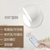 北歐式充電閱讀床頭燈壁燈無線臥室墻燈免打孔免布線接線遙控粘貼 淇朵市集