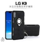 磁吸 LG K9 *5吋 冰立方 指環支...