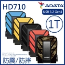 ADATA 威剛 1TB HD710 P...