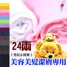 【美容美髮潔膚專業用】考試開業款-24兩毛巾(8色)-12條 [10176]