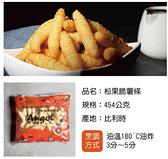 松果脆薯條(454g) 產地比利時 低溫配送