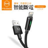 Mcdodo 二代 iPhone智能斷電充電線 2.4A快充Lightning