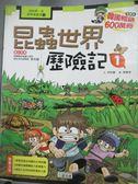 【書寶二手書T6/少年童書_ZHX】昆蟲世界歷險記1_洪在徹