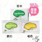【Miss Sugar】【24顆】MEDIMIX 美黛詩 印度綠寶石皇室藥草浴 美肌皂 125g