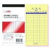 【金玉堂文具】光華牌  GHN-4852 二聯直式估價單 (盒裝) 20本/盒