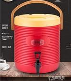 保溫桶13L17L大容量豆漿咖啡果汁涼茶桶熱水桶保溫保冷   【全館免運】