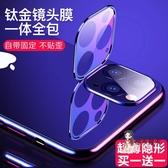 鏡頭貼 iPhone11鏡頭膜超薄隱形裸機蘋果11攝像頭膜金屬iphone11promax蘋果鏡頭保護圈背膜