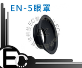 【EC數位】Nikon D800E D700 D850 接目器 F5 D3 D4 DK-19 DK-17 EN-5 眼罩