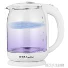 電熱燒水壺家用透明玻璃開水壺小型煮水器泡茶養生快壺電壺 【優樂美】