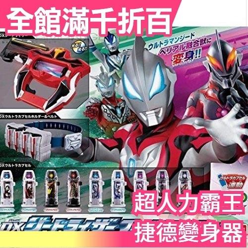 日本 BANDAI 鹹蛋超人 超人力霸王 GEED 捷德 DX 變身器 奧特曼 Ultraman【小福部屋】
