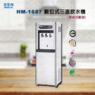 豪星牌 HM-1687 直立式(按板款)三溫飲水機✔內含五道RO過濾✔台北總經銷✔免費安裝✔水之緣