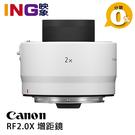 【映象攝影】Canon Extender RF 2x 增距鏡 佳能公司貨 2倍 RF2.0x 加倍鏡 無反全幅