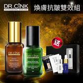 DR.CINK達特聖克 煥膚抗皺雙效組【BG Shop】小綠+小咖+亮白組