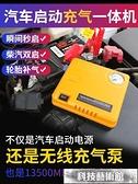 汽車應急啟動電源12V電瓶大容量搭充電寶啟動器多功能充氣一體機 交換禮物 免運