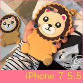 【萌萌噠】iPhone 7 Plus (5.5吋) 韓國創意立體奶油獅子保護殼 全包防摔矽膠軟殼 手機殼 配同款掛繩