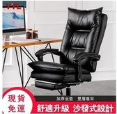 電腦椅土城現貨家用辦公椅可躺老板椅現代(雙層加厚/擱腳墊)YXS 【快速出貨】