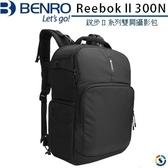 【百諾】BENRO Reebok Ⅱ 300N 銳步Ⅱ系列 雙肩攝影背包 附防雨罩 黑