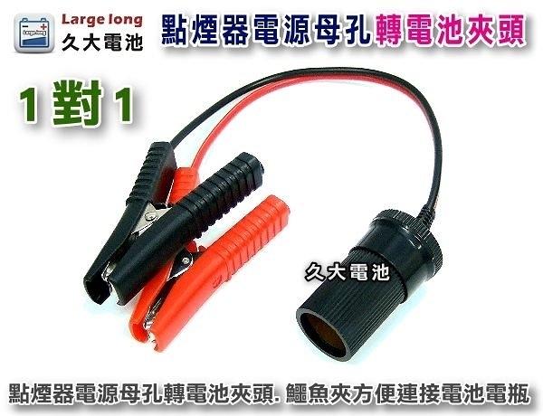 ✚久大電池❚ 點煙器電源孔母頭(1對1)含電池夾.適用各式電池電瓶 ( 轉接線路用 )