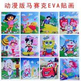 幼兒益智馬賽克鉆石EVA貼畫 手工貼紙diy創意兒童手工制作材料包