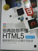 【書寶二手書T2/電腦_YCY】別再說你不懂HTML5:圖解網頁設計必學的9堂課(暢銷修訂版)_ANK Co.Ltd.,