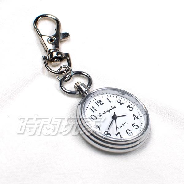 Doctoi john 石英錶 輕巧數字時尚懷錶 吊飾 鑰匙圈 銀色 PWT-06
