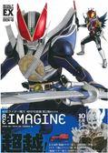 假面騎士電王特寫寫真集 第2集 RE:IMAGINE【復刻版】