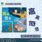 高高低低 華碩文化 / 遊戲書 益智教材 培養表達能力 語言學習 兒童書籍 親子 童書 幼兒 繪本