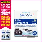 德國原裝 BestView 眼鏡鏡片相機手機鏡頭螢幕清潔擦拭布 52片/盒