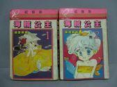 【書寶二手書T5/漫畫書_REZ】海賊公主_全2集合售