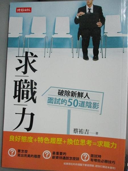【書寶二手書T3/財經企管_IRK】求職力_蔡祐吉