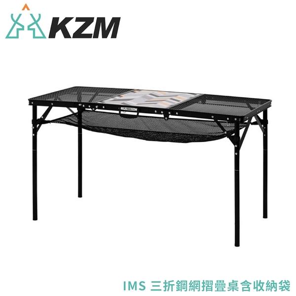 【KAZMI 韓國 KZM IMS 三折鋼網摺疊桌含收納袋《黑》】K20T3U005/露營桌/折疊桌/戶外桌/餐桌