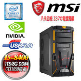 微星Z370平台【王者再起】I5-8400 六核 GTX1050獨顯 電競機【刷卡含稅價】