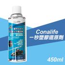 Conalife 一秒塑膠還原劑 450ml 塑料白化還原劑 矽油【小紅帽美妝】