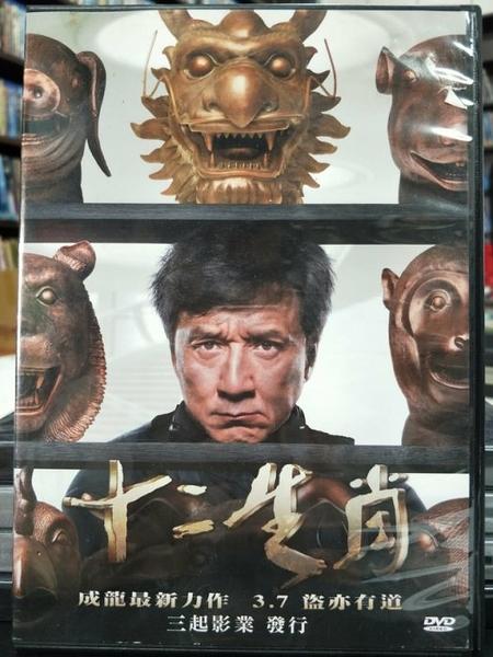 挖寶二手片-P61-010-正版DVD-華語【十二生肖】-成龍 權相佑 肯尼吉 姚星彤 張藍心(直購價)