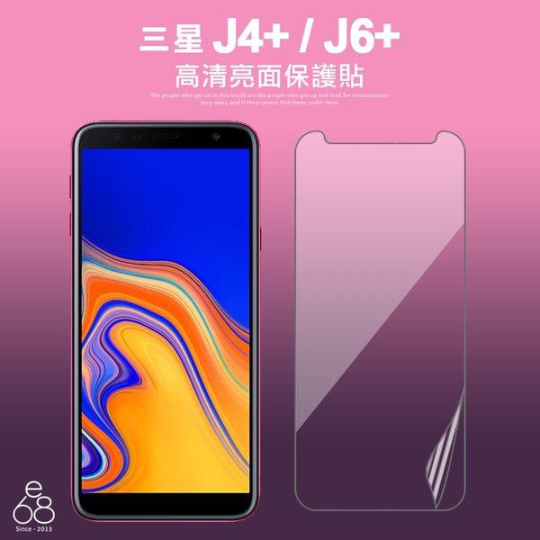一般亮面 三星 J4+ / J6+ 軟膜 螢幕貼 手機 保貼 保護貼 貼 膜 軟貼膜 非滿版 螢幕 保護膜