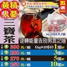 【黃精人蔘三寶茶▶10入】買5送1║人參茶 黃精 枸杞║五寶茶 天然草本 養生茶湯 沖泡茶包