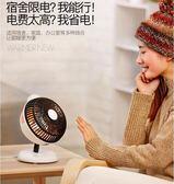 小太陽取暖器家用烤火爐取暖器迷你學生宿舍電暖器暖風機小型
