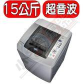《福利品》SANLUX台灣三洋【SW-15NS3】15公斤超音波單槽洗衣機