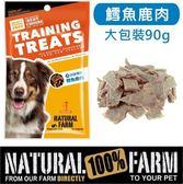 Pet's Talk~紐西蘭Natural Farm100%純天然零食-上選鹿肉鱈魚