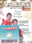 空中英語教室雜誌+CD 2月號/2019