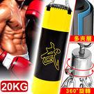 BOXING懸吊式20KG拳擊沙包(已填充+旋轉吊鍊)拳擊袋沙包袋.懸掛20公斤沙袋.拳擊打擊練習器