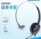 杭普 H520NC電話耳機客服耳麥話務員 降噪頭戴式外呼固話座機專用 探索先鋒