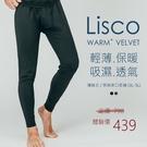 男內搭長褲 Lisco薄暖褲 有開襠 無...