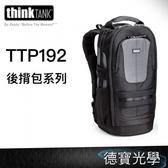 下殺8折 ThinkTank Glass Limo 大鏡頭後背包 TTP720192 大型鏡頭後背包系列 正成公司貨 首選攝影包