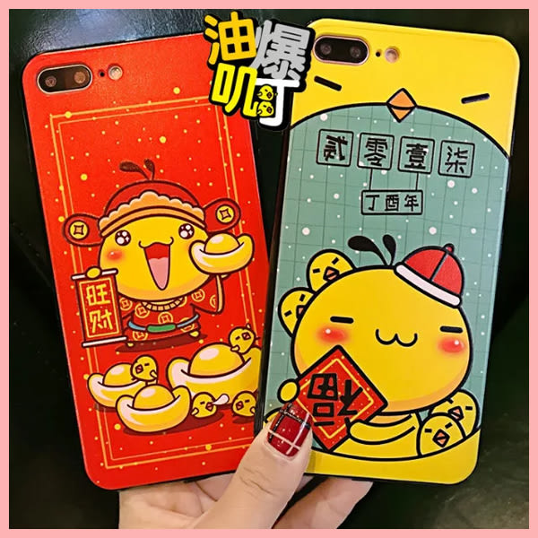 iphone 7 手機殼 油爆叽丁 2017年新款 雞年手機殼 3d浮雕手感 全包邊 iphone 7plus 萌果殼
