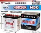 【久大電池】 YUASA 湯淺電池 48D26R N50 加水式 汽車電瓶 汽車電池 發電機 推高機 山貓