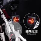 IDEA 感應式腳踏車方向燈 智能 自行...