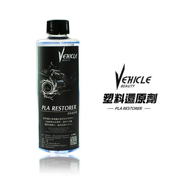 [安信騎士] VEHICLE 愛車美研 塑料還原劑 精緻 增黑 不油膩 保養 塑膠 橡膠 還原劑 矽油 【VBT001】