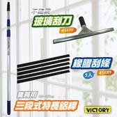 【VICTORY】特長三段式不鏽鋼玻璃刮刀組45cm